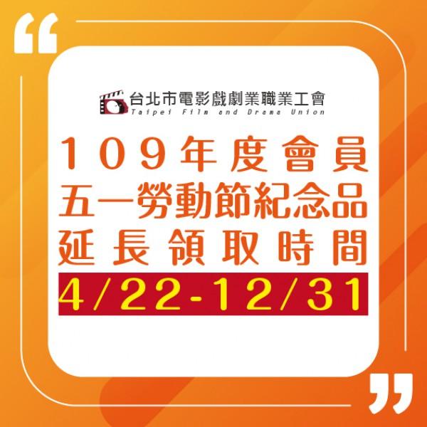 109年度會員五一勞動節紀念品延長領取時間囉!