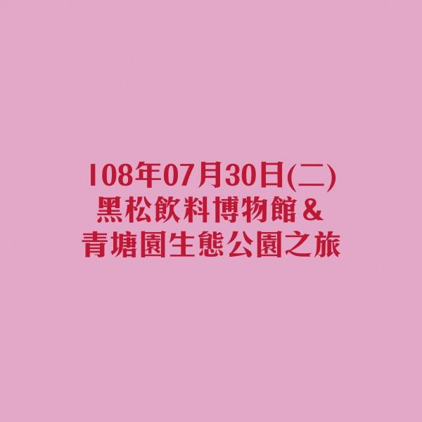 2019勞動教育【No.2】108年07月30日(二)◆黑松飲料博物館&青塘園生態公園之旅 ◆