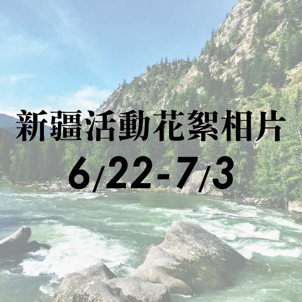 新疆【新疆風情~北疆精選12日遊】107年6/22-7/3活動花絮相片