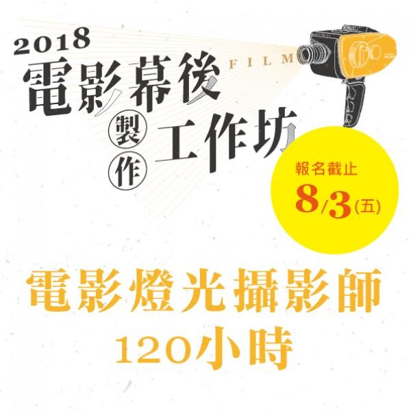 【燈光攝影師 120小時】新台幣$28000。參訓名額限40名。報名截止8月3日