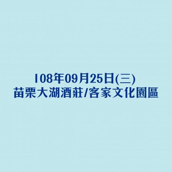 108年09月25日(三) ◆ 苗栗大湖酒莊/客家文化園區 ◆