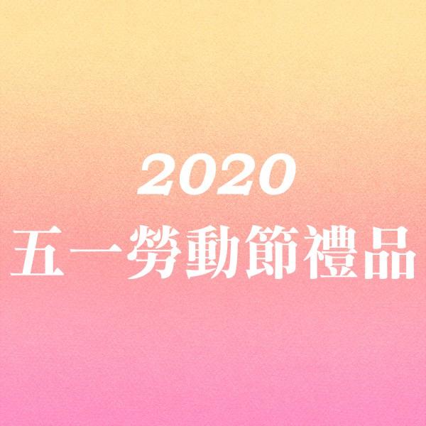 2020五一勞動節禮品