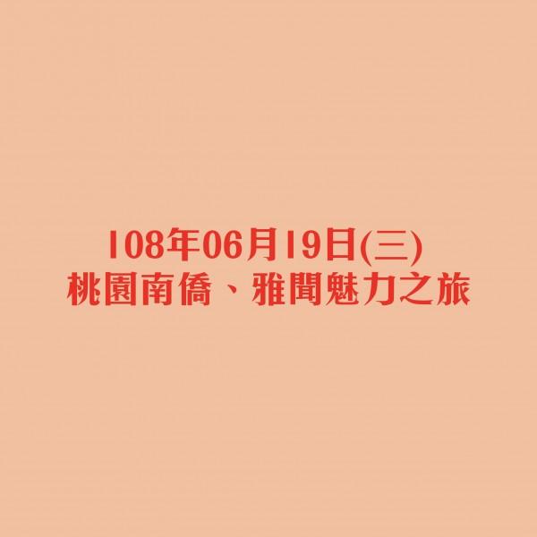 2019勞動教育【No.1】108年06月19日(三) ◆ 桃園南僑、雅聞魅力之旅 ◆